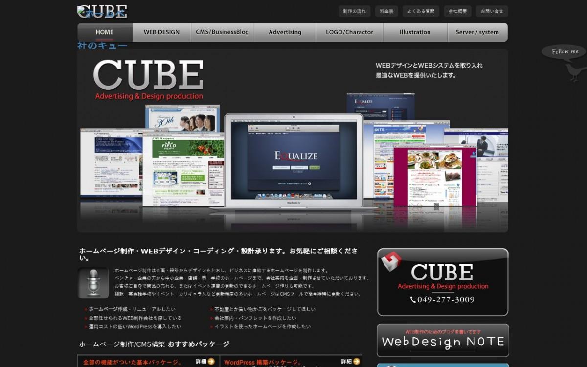 有限会社キューブの制作情報 | 埼玉県のホームページ制作会社 | Web幹事