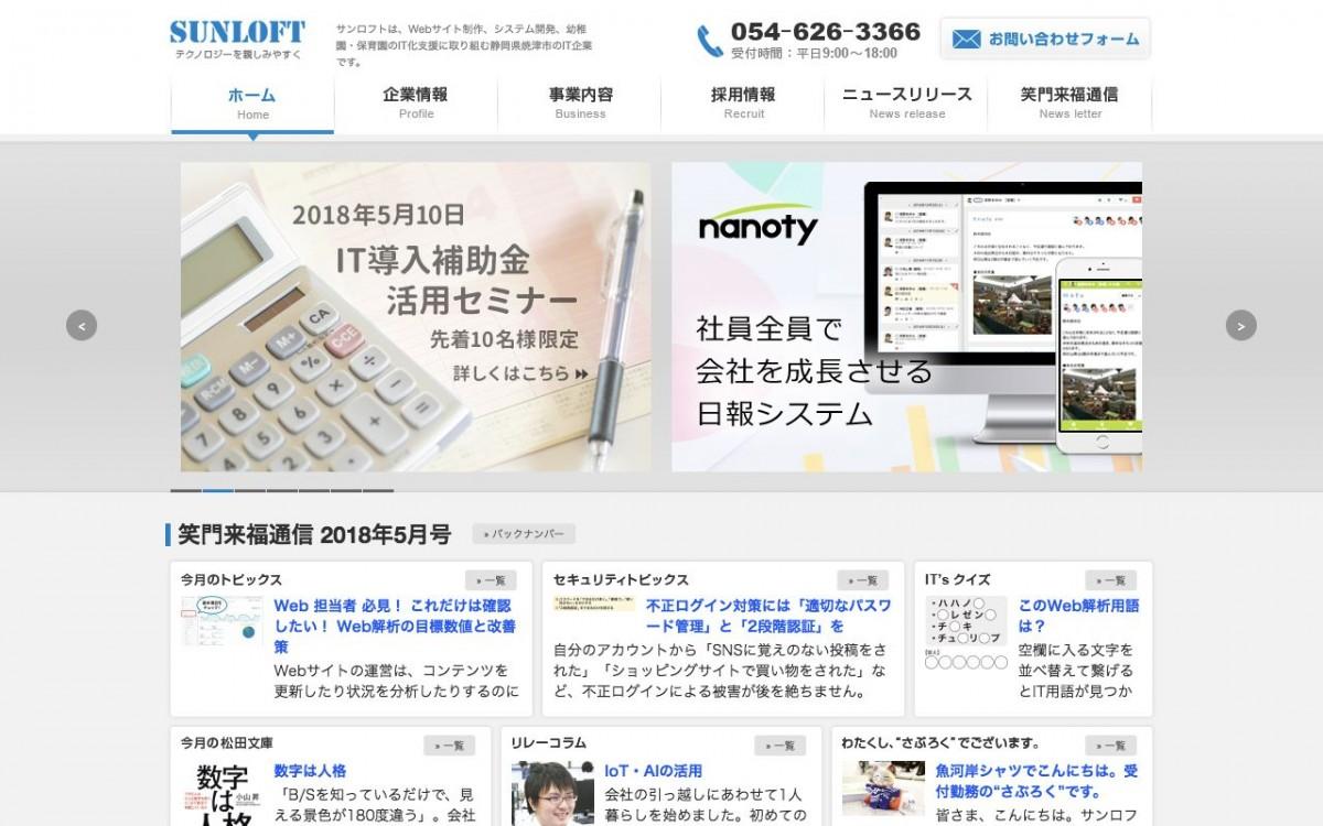 株式会社サンロフトの制作情報   静岡県のホームページ制作会社   Web幹事