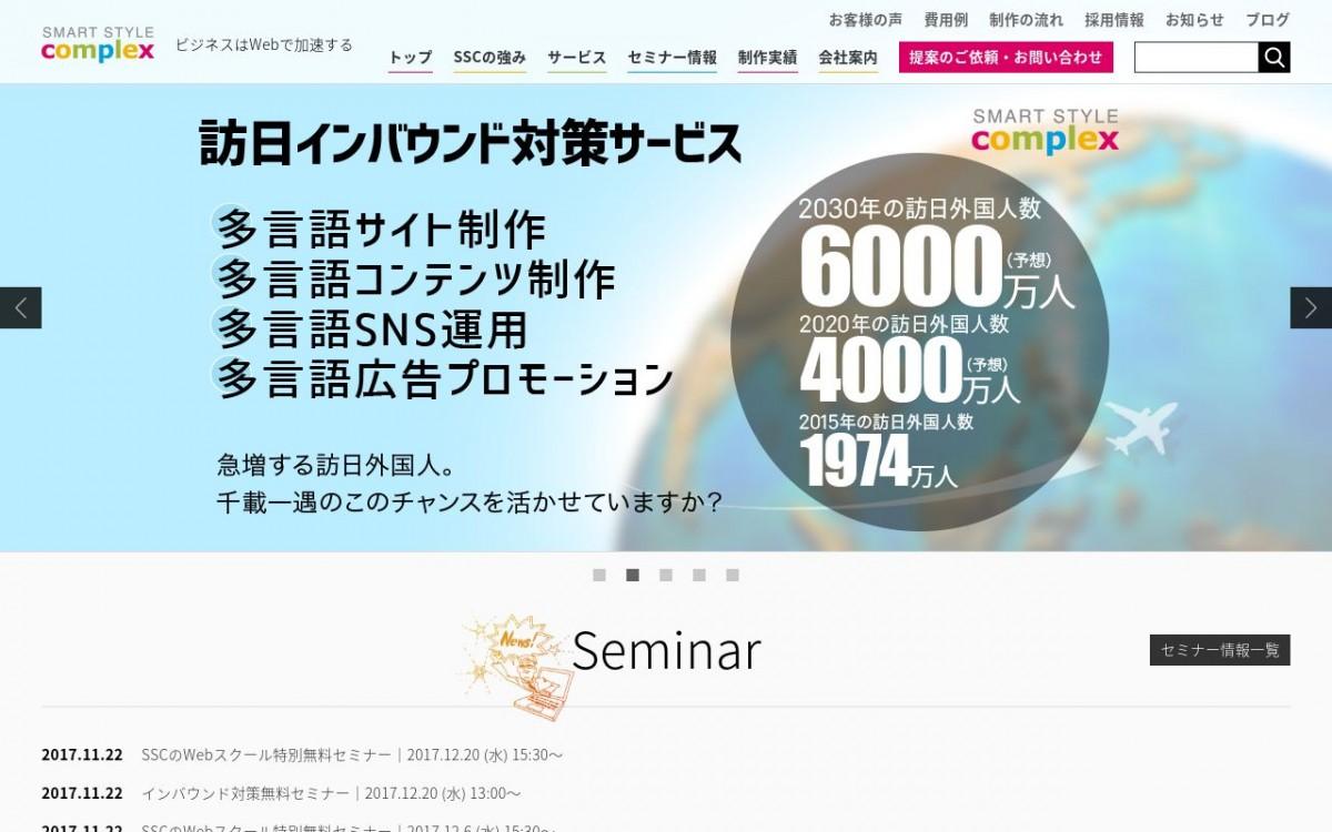スマートスタイル・コンプレックス株式会社の制作情報 | 埼玉県のホームページ制作会社 | Web幹事
