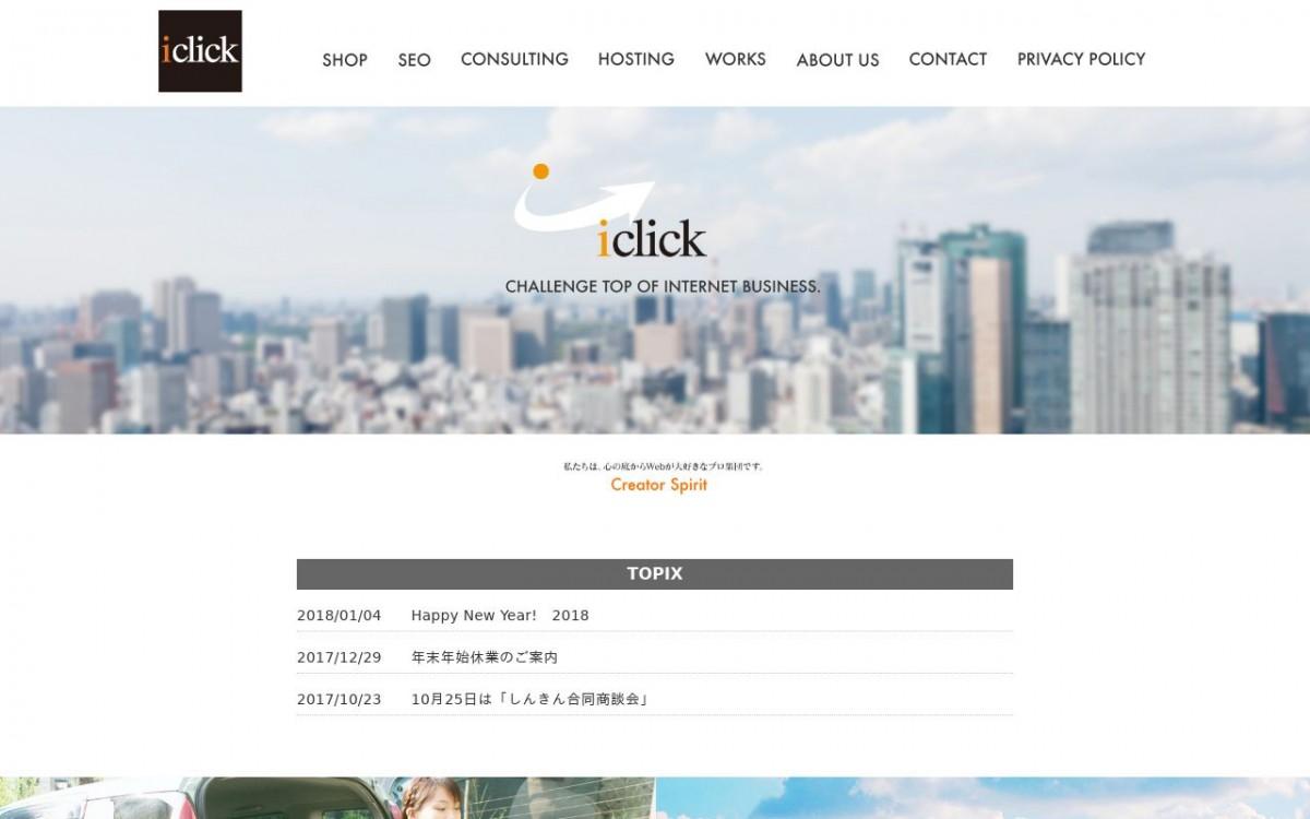 有限会社アイクリックの制作実績と評判 | 佐賀県のホームページ制作会社 | Web幹事