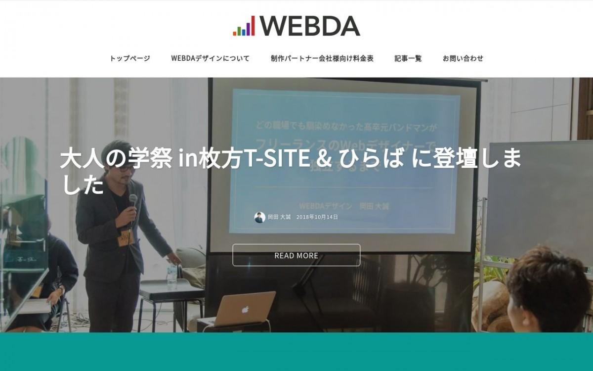 WEBDAデザインの制作情報 | 大阪府のホームページ制作会社 | Web幹事