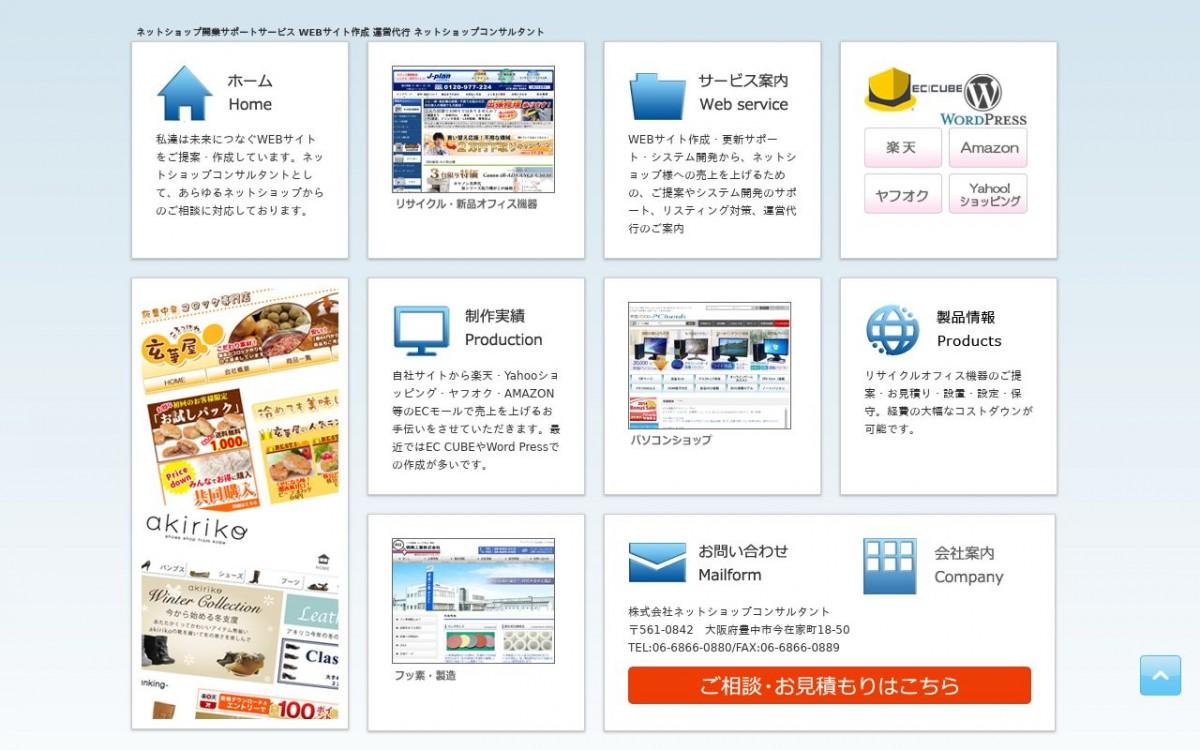 株式会社NetShopConsultantの制作情報 | 大阪府のホームページ制作会社 | Web幹事