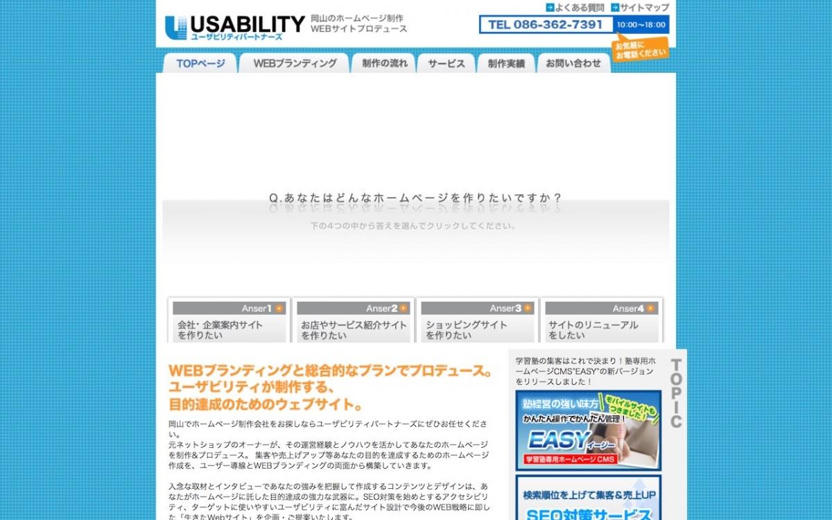 ユーザビリティパートナーズ株式会社の制作情報 | 岡山県のホームページ制作会社 | Web幹事