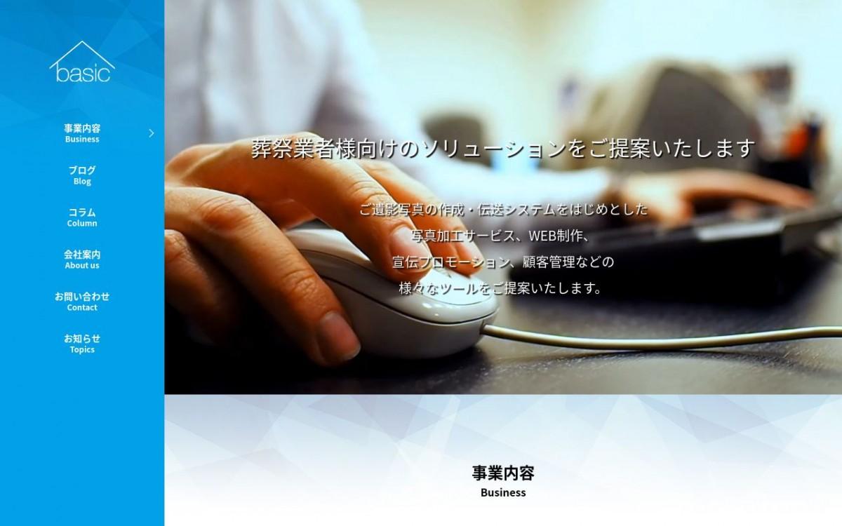 ベーシック株式会社の制作実績と評判 | 大阪府のホームページ制作会社 | Web幹事