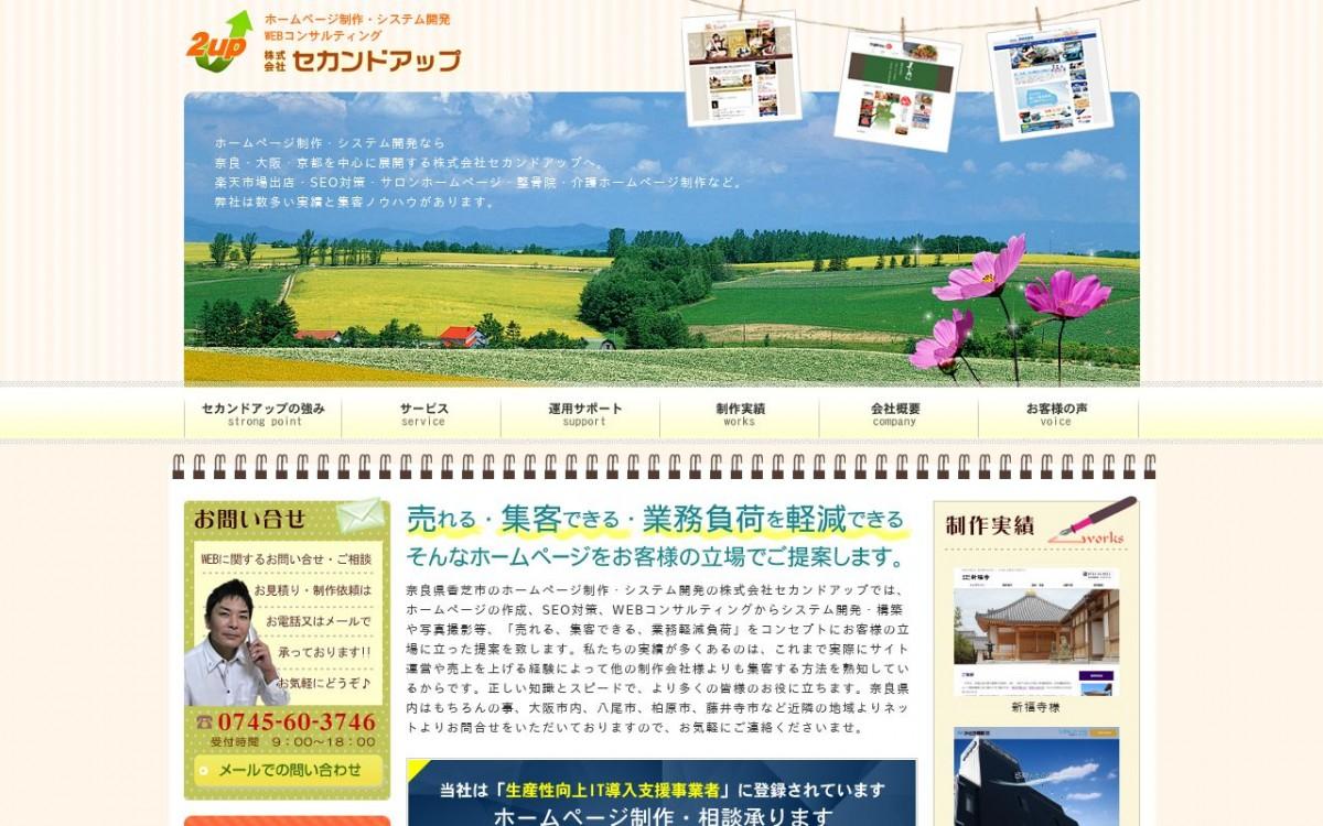 株式会社セカンドアップの制作情報 | 奈良県のホームページ制作会社 | Web幹事