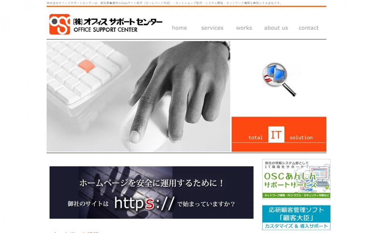 株式会社オフィスサポートセンターの制作実績と評判 | 愛知県のホームページ制作会社 | Web幹事