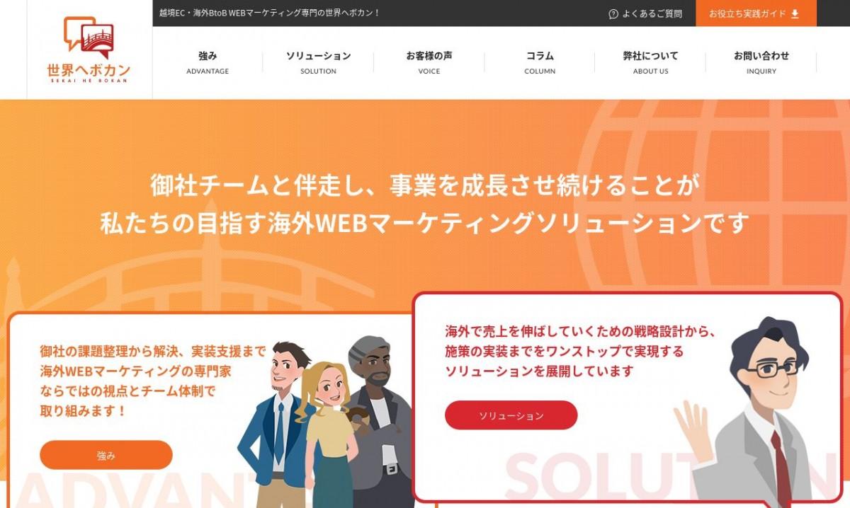 世界へボカン株式会社の制作情報 | 東京都豊島区のホームページ制作会社 | Web幹事