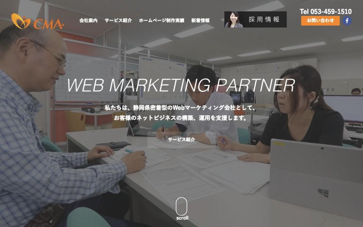 株式会社シーエムエーの制作情報 | 静岡県のホームページ制作会社 | Web幹事