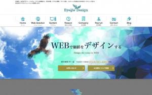 株式会社Eyegle Design