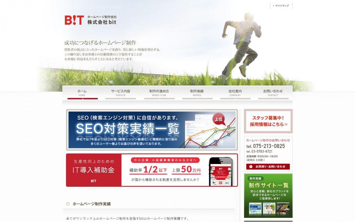 株式会社bitの制作情報 | 京都府のホームページ制作会社 | Web幹事