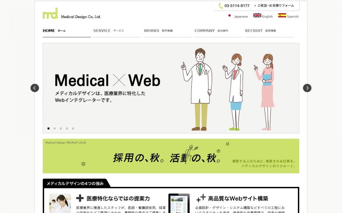 メディカルデザイン株式会社の制作情報 | 東京都千代田区のホームページ制作会社 | Web幹事