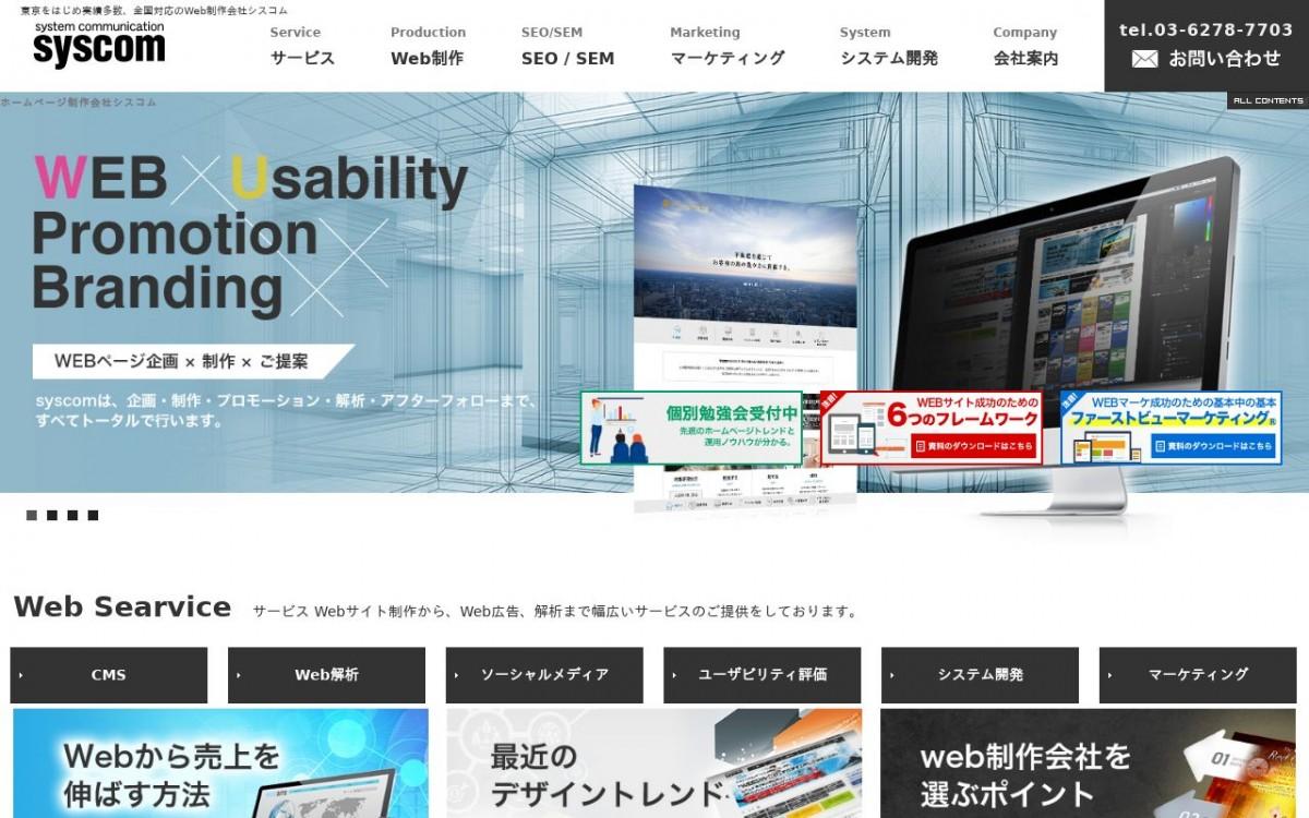 株式会社シスコムの制作実績と評判 | 東京都中央区のホームページ制作会社 | Web幹事