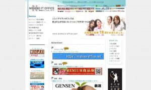 株式会社ニシノ・アイティ・オフィス