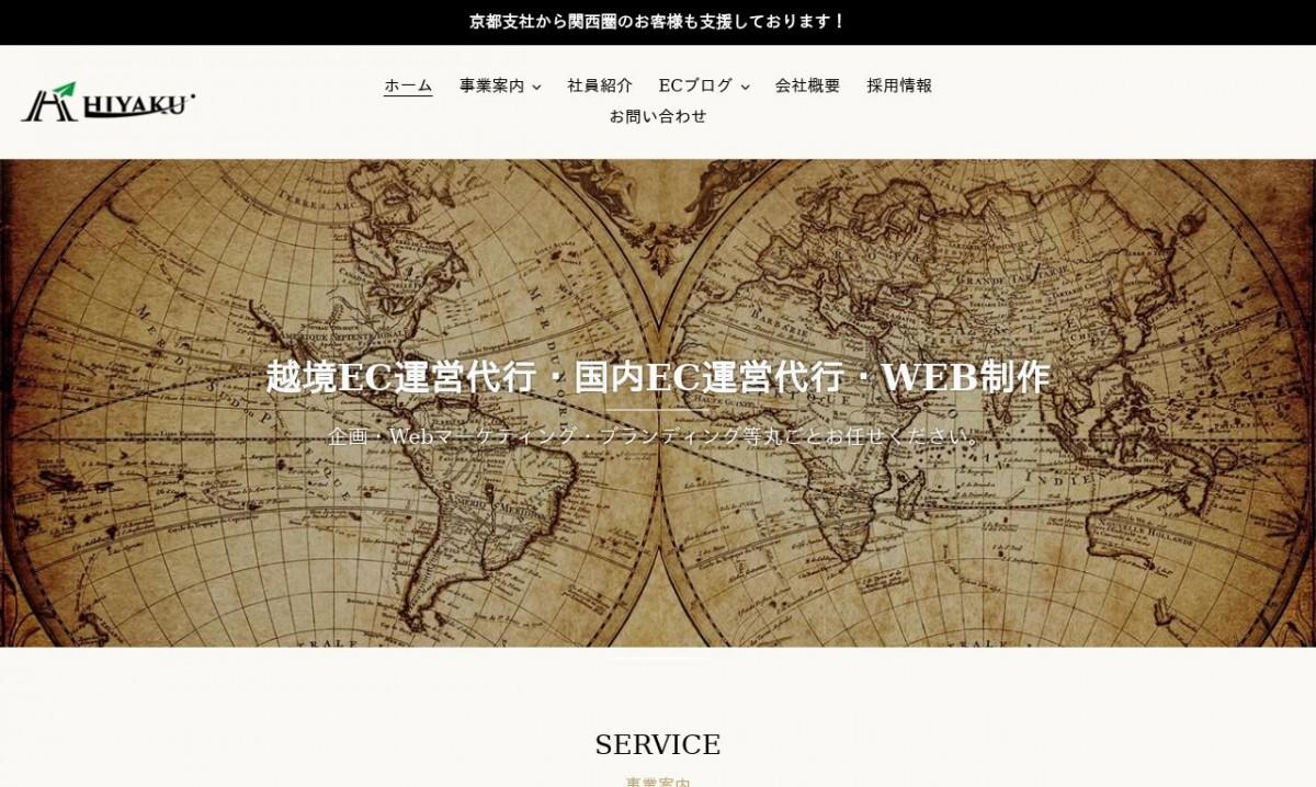 株式会社飛躍の制作実績と評判 | 東京都港区のホームページ制作会社 | Web幹事