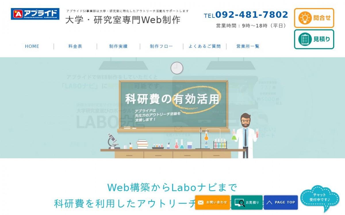 アプライド株式会社の制作実績と評判 | 福岡県のホームページ制作会社 | Web幹事