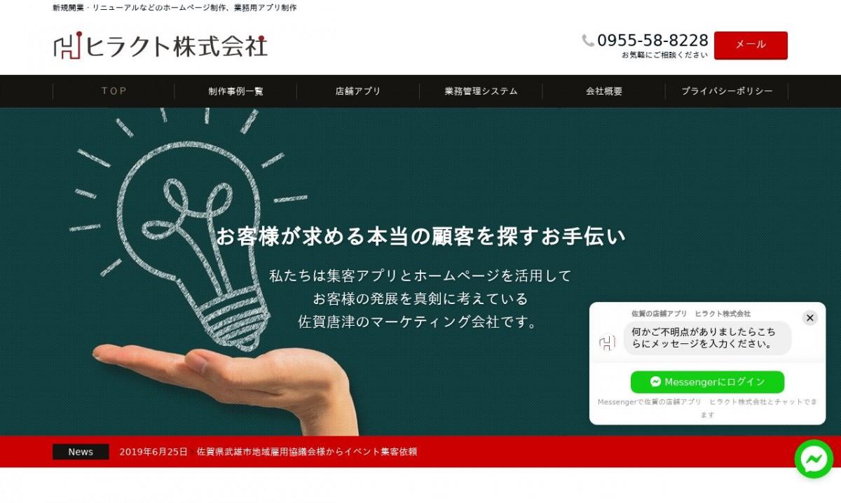ヒラクト株式会社の制作実績と評判 | 佐賀県のホームページ制作会社 | Web幹事