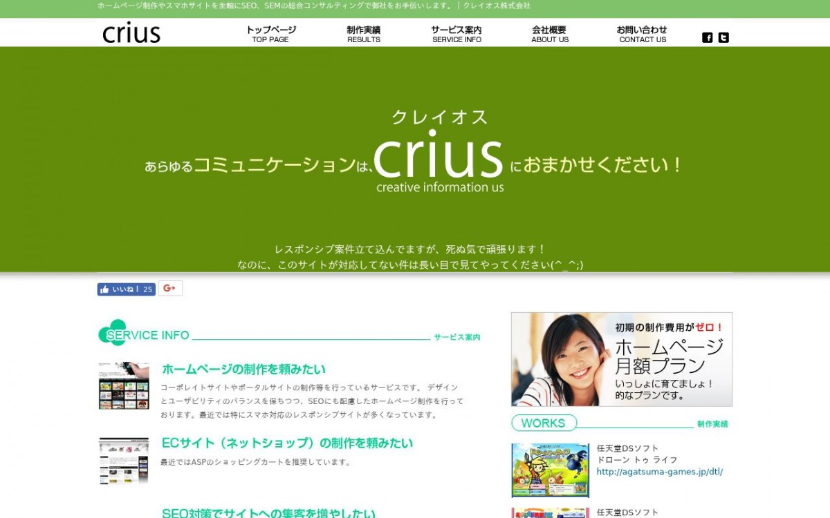 クレイオス株式会社の制作情報 | 東京都港区のホームページ制作会社 | Web幹事