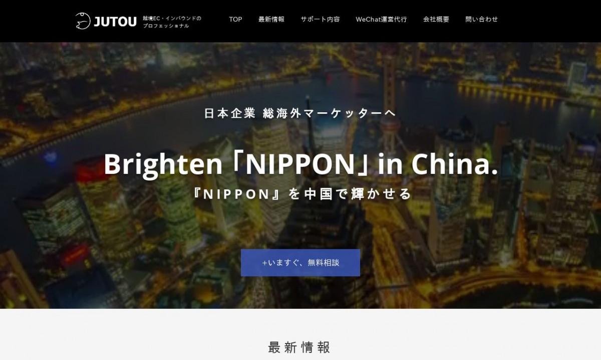 JUTOU株式会社の制作実績と評判 | 東京都中央区のホームページ制作会社 | Web幹事