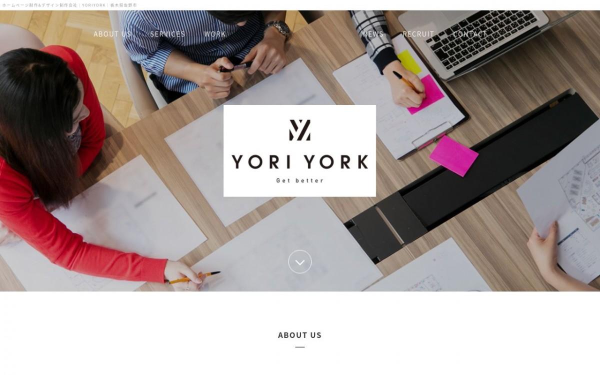 株式会社ヨリヨークの制作実績と評判 | 栃木県のホームページ制作会社 | Web幹事
