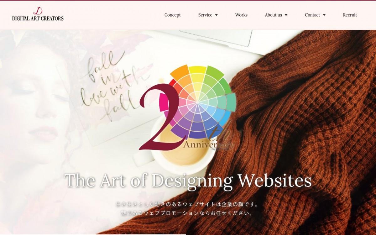 デジタルアートクリエイターズ株式会社の制作情報 | 東京都板橋区のホームページ制作会社 | Web幹事