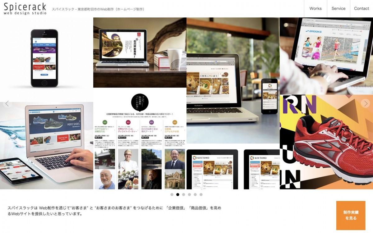 スパイスラックの制作情報 | 東京都23区外のホームページ制作会社 | Web幹事