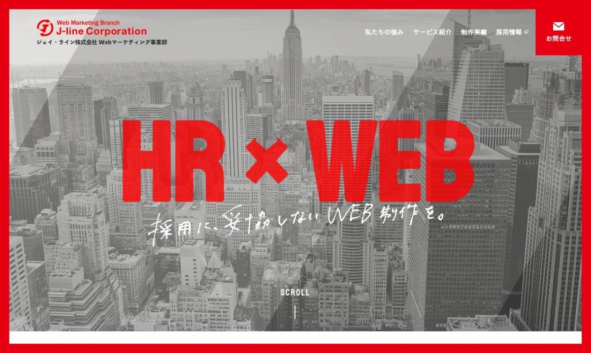 ジェイ・ライン株式会社の制作情報 | 大阪府のホームページ制作会社 | Web幹事