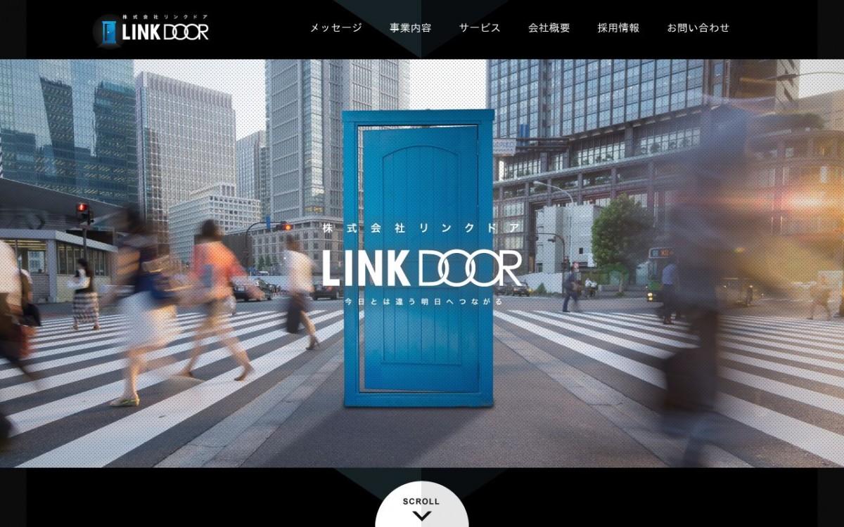 株式会社リンクドアの制作実績と評判 | 佐賀県のホームページ制作会社 | Web幹事