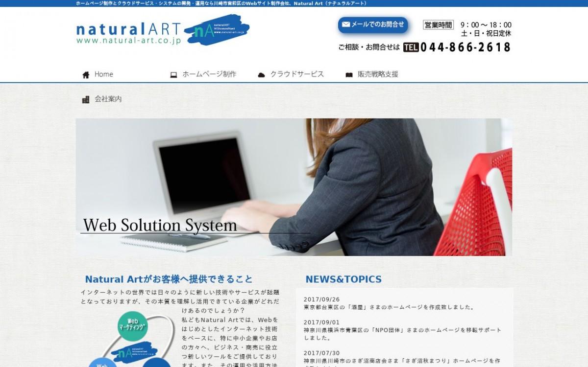 Natural Art有限会社の制作実績と評判 | 神奈川県のホームページ制作会社 | Web幹事