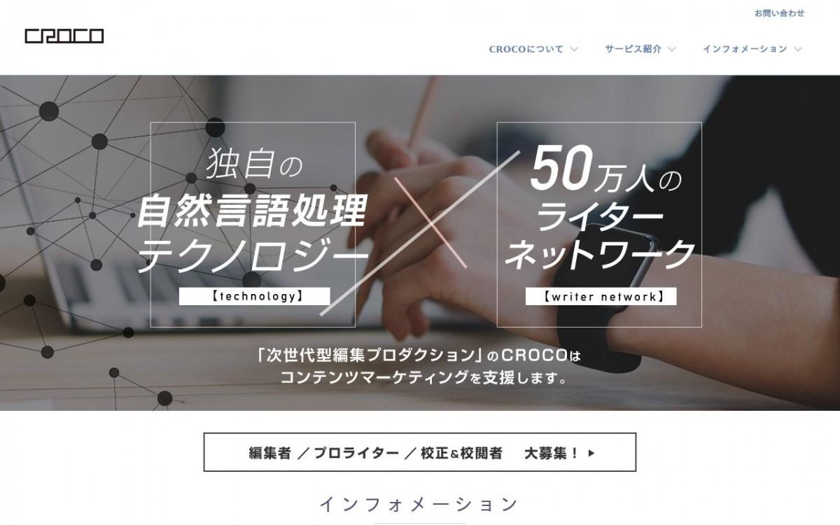 CROCO株式会社の制作実績と評判   東京都渋谷区のホームページ制作会社   Web幹事