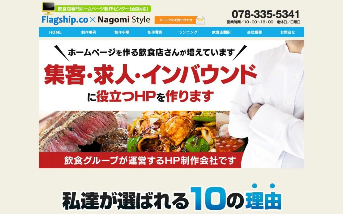株式会社フラッグシップの制作情報 | 兵庫県のホームページ制作会社 | Web幹事