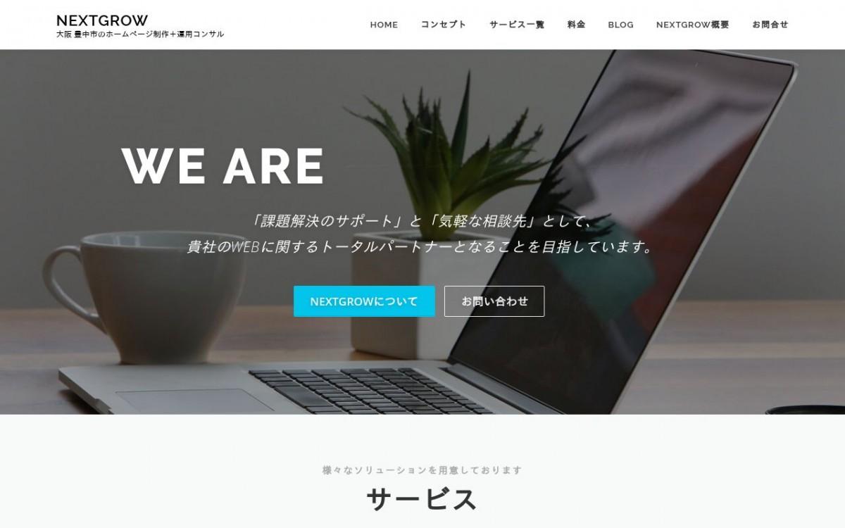 ネクストグロウの制作情報 | 大阪府のホームページ制作会社 | Web幹事