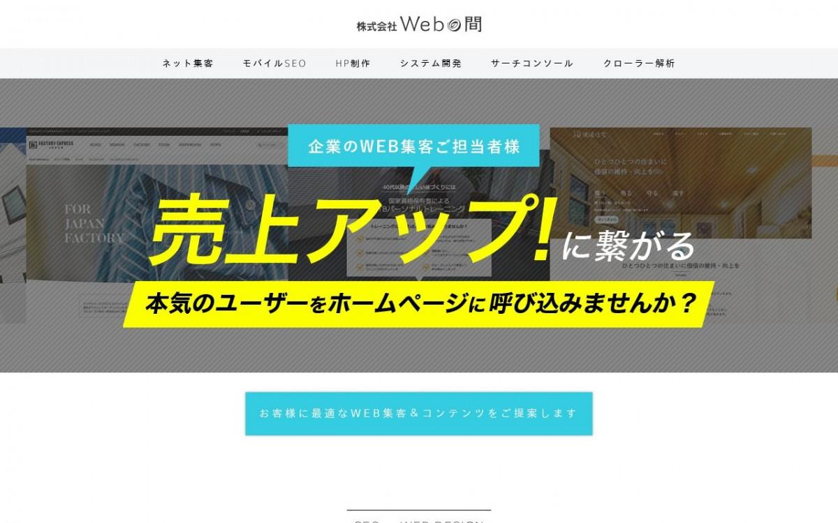株式会社Webの間の制作実績と評判 | 東京都渋谷区のホームページ制作会社 | Web幹事