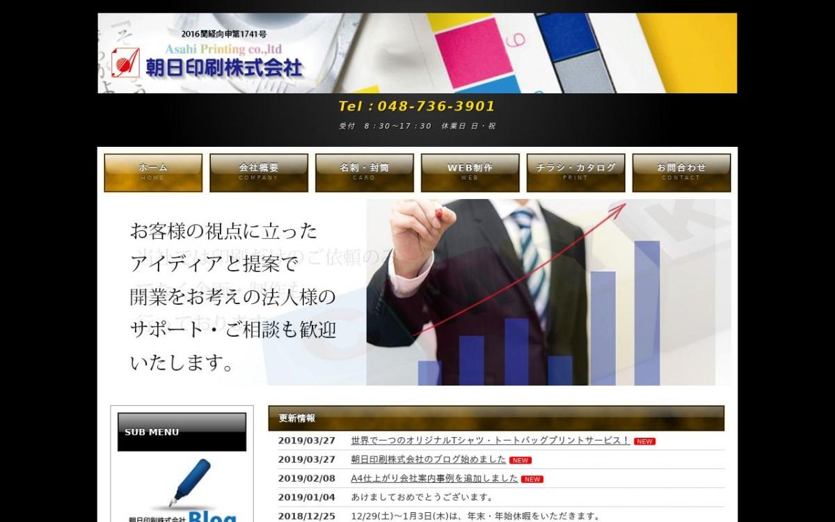 朝日印刷株式会社の制作実績と評判 | 埼玉県のホームページ制作会社 | Web幹事