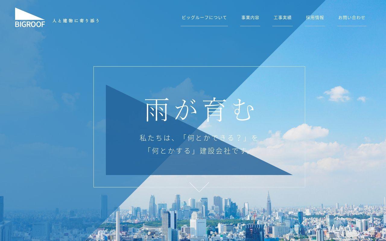株式会社オンザヒルコミュニケーションズの実績 - 株式会社ビッグルーフ