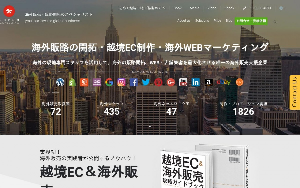 ジャパンコンサルティング株式会社の制作情報 | 東京都渋谷区のホームページ制作会社 | Web幹事
