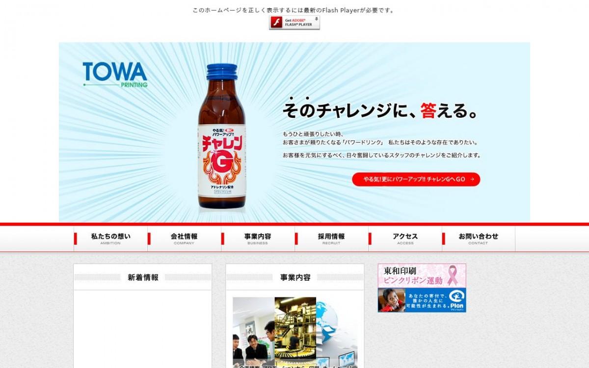 東和印刷株式会社の制作情報 | 大阪府のホームページ制作会社 | Web幹事