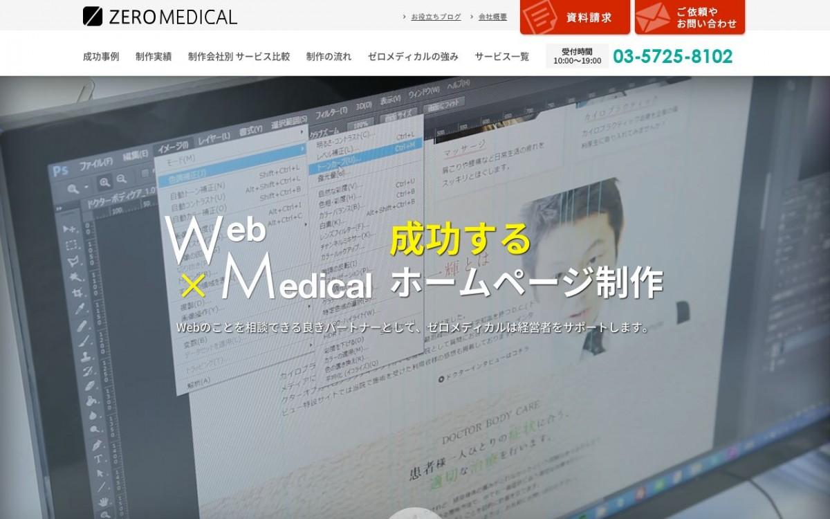 株式会社ゼロメディカルの制作情報 | 東京都目黒区のホームページ制作会社 | Web幹事