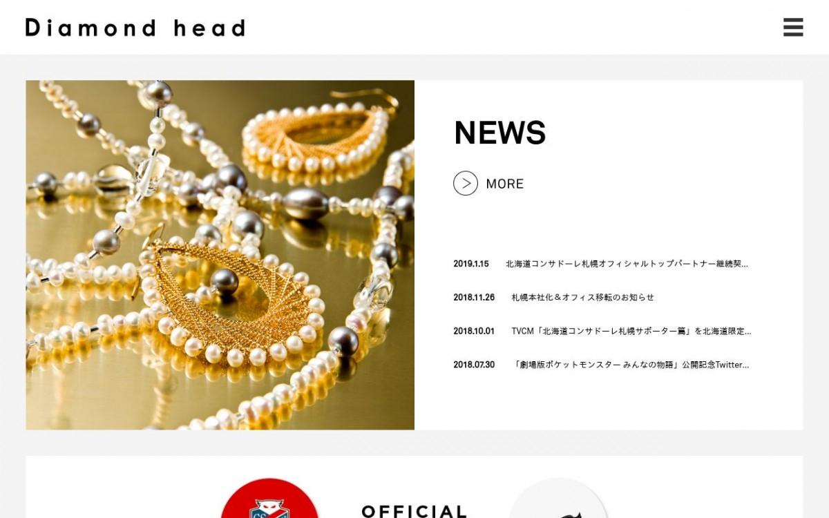 ダイアモンドヘッド株式会社の制作実績と評判 | 北海道のホームページ制作会社 | Web幹事
