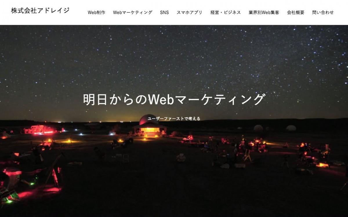 株式会社アドレイジの制作実績と評判 | 東京都渋谷区のホームページ制作会社 | Web幹事