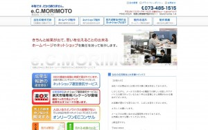 株式会社 e.C.MORIMOTO