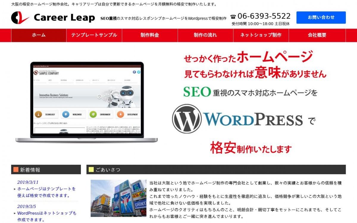 株式会社キャリアリープの制作実績と評判 | 大阪府のホームページ制作会社 | Web幹事