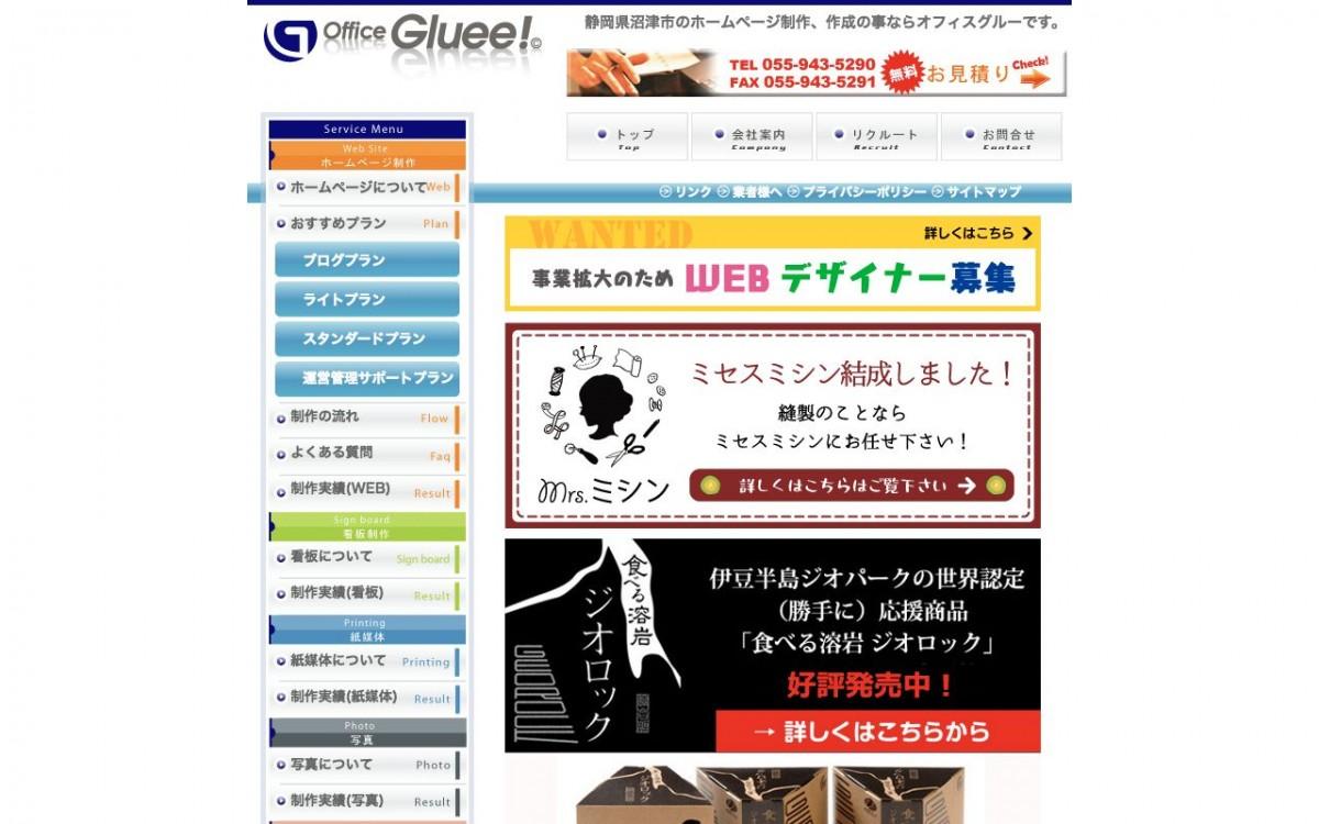 株式会社オフィスグルーの制作情報 | 静岡県のホームページ制作会社 | Web幹事