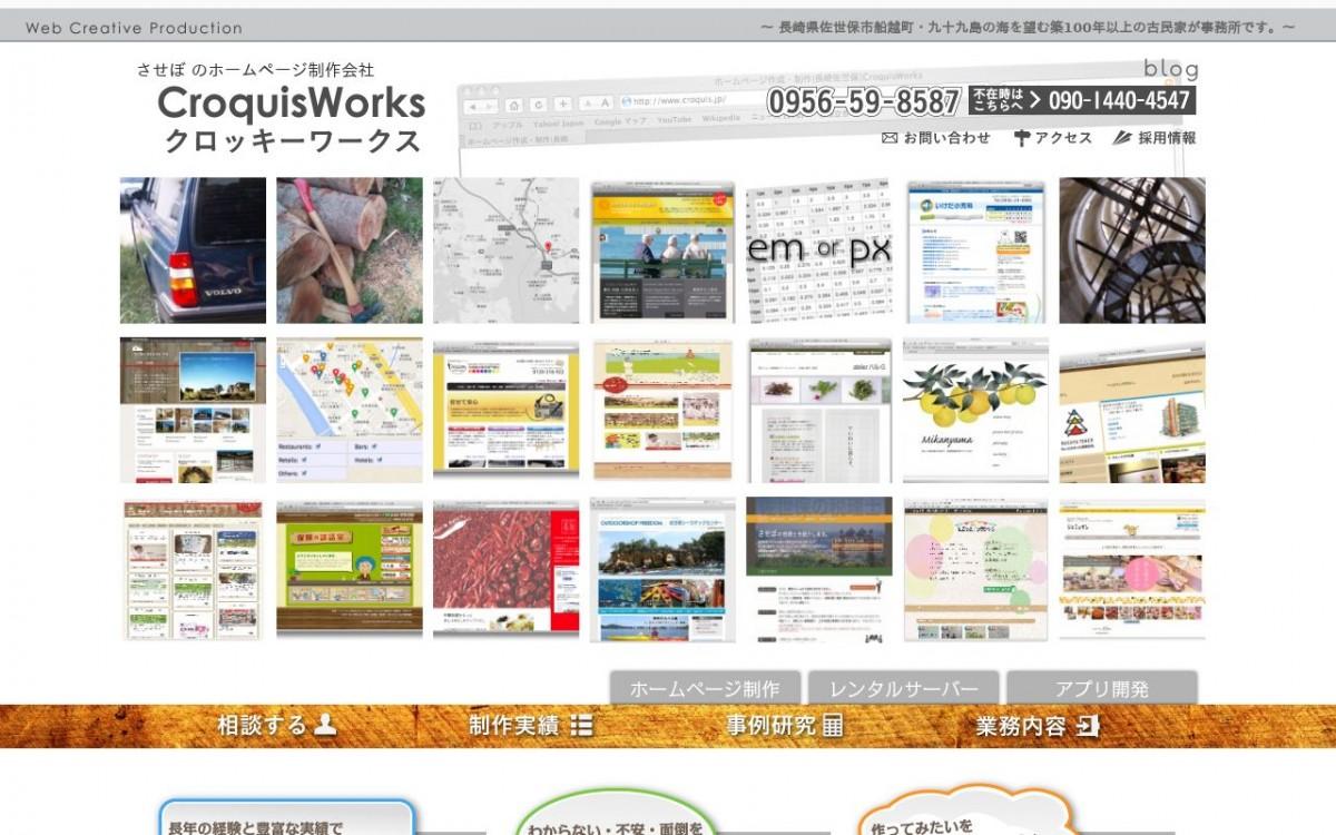クロッキーワークスの制作実績と評判 | 長崎県のホームページ制作会社 | Web幹事