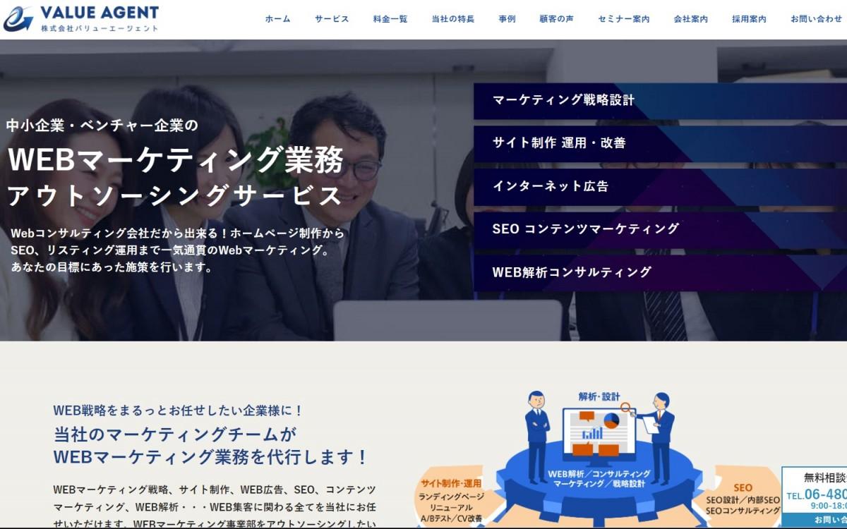 株式会社バリューエージェントの制作実績と評判   大阪府のホームページ制作会社   Web幹事