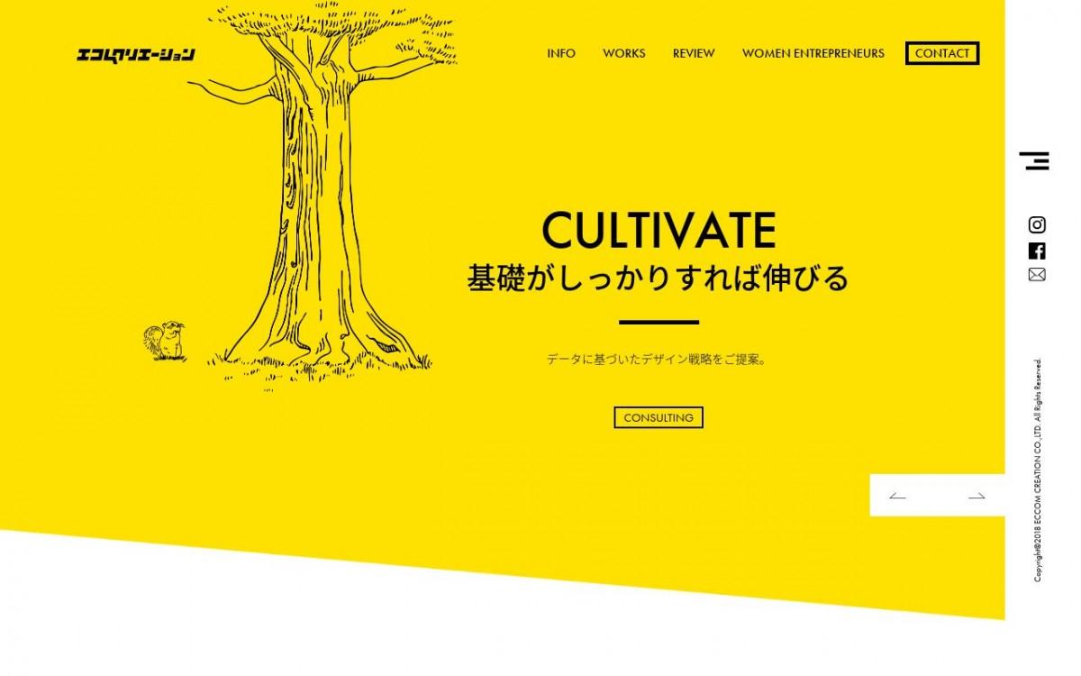 株式会社エコムクリエーションの制作実績と評判 | 三重県のホームページ制作会社 | Web幹事