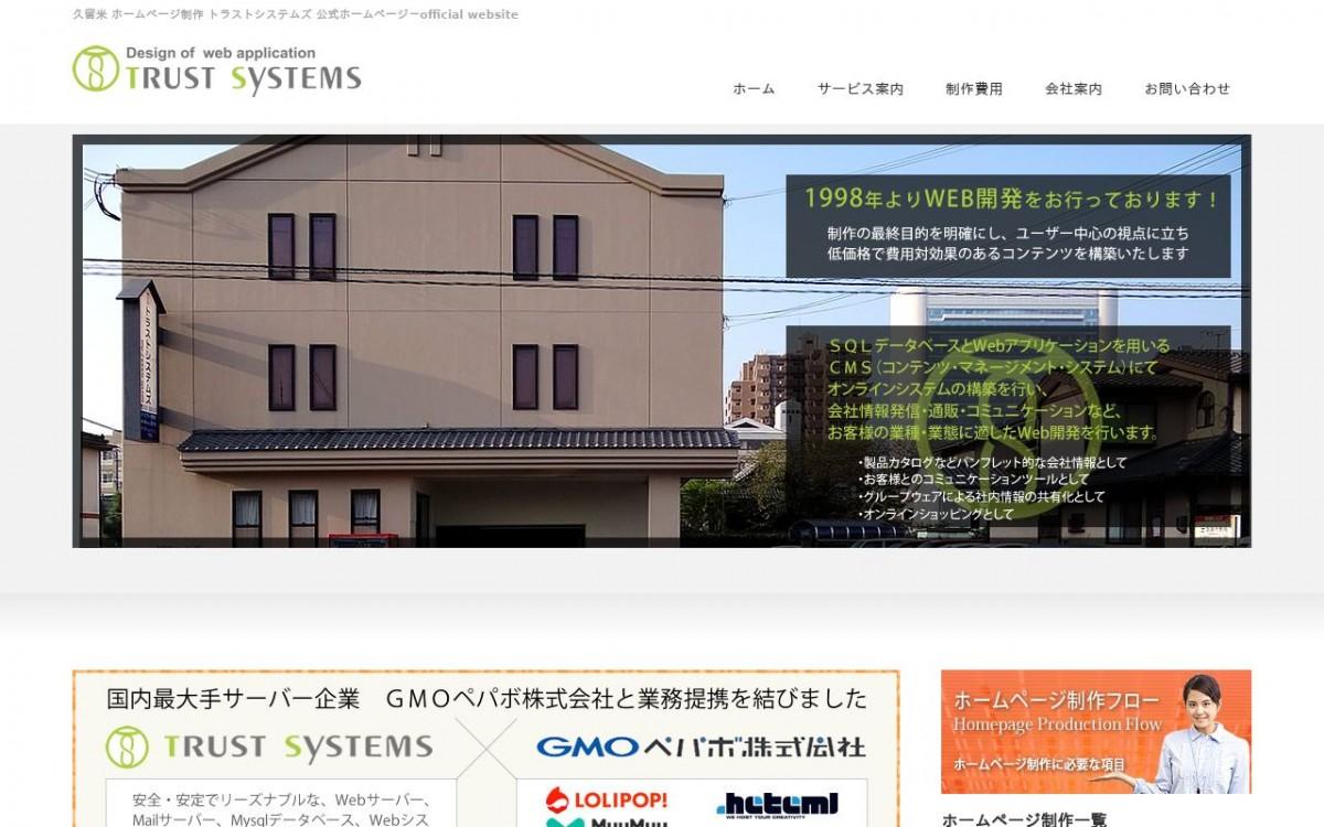トラストシステムズの制作情報 | 福岡県のホームページ制作会社 | Web幹事