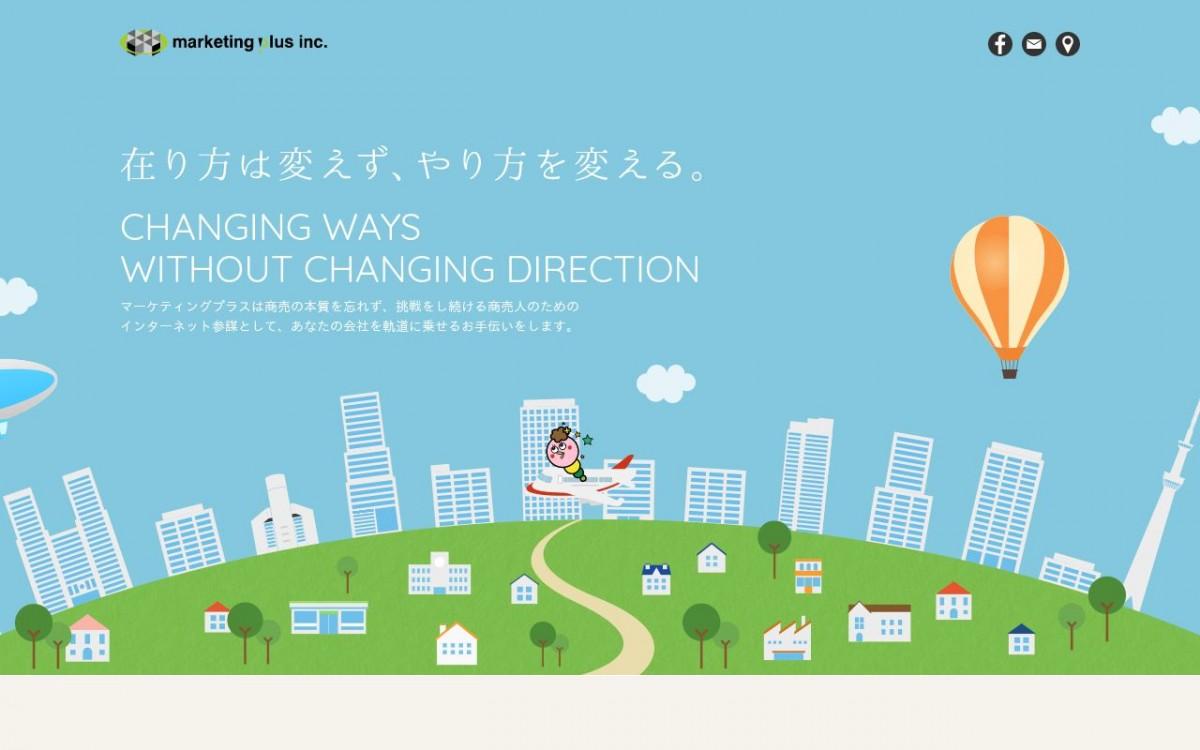 マーケティングプラス株式会社の制作情報 | 東京都渋谷区のホームページ制作会社 | Web幹事