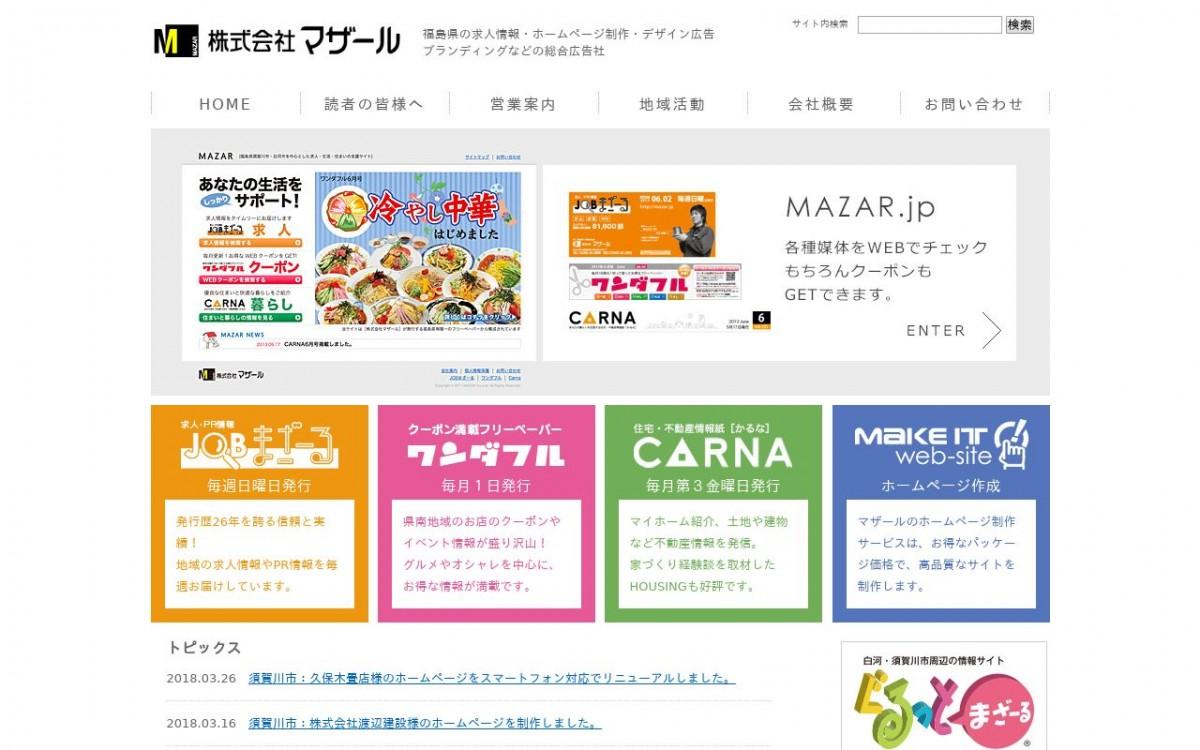 株式会社マザールの制作情報 | 福島県のホームページ制作会社 | Web幹事