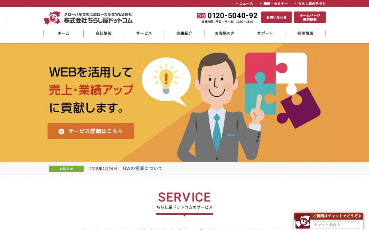 株式会社ちらし屋ドットコムの制作情報 | 岐阜県のホームページ制作会社 | Web幹事