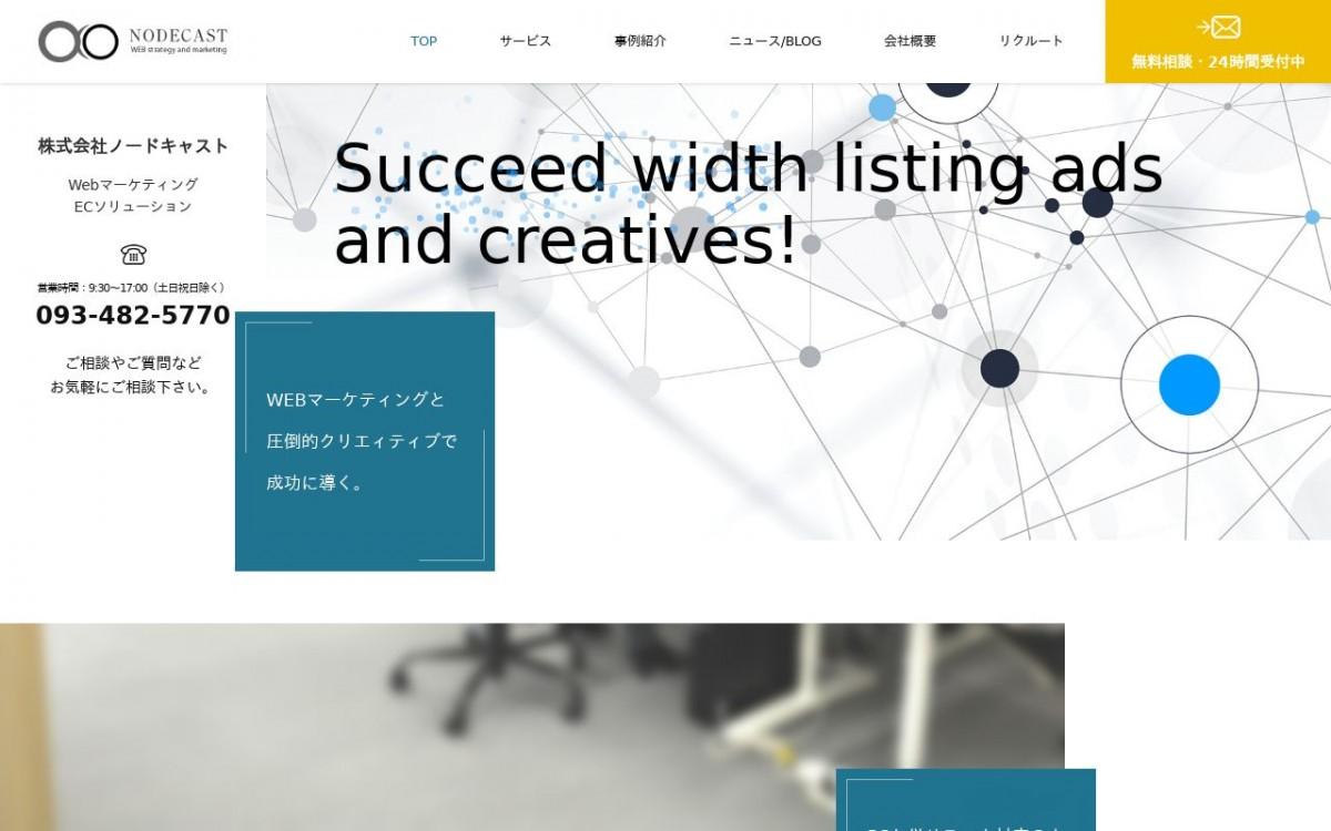 株式会社ノードキャストの制作実績と評判 | 福岡県のホームページ制作会社 | Web幹事